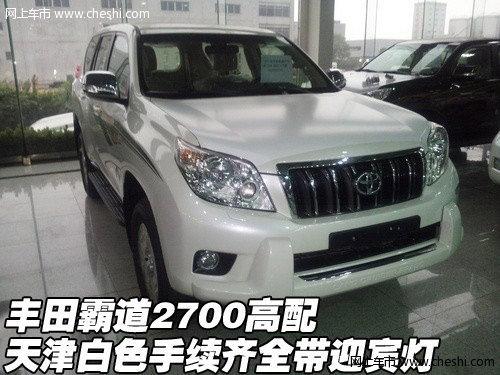 丰田霸道2700高配 天津白色配备迎宾灯 高清图片