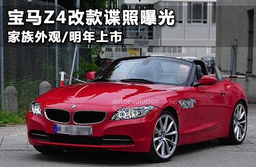 宝马Z4全新改款路试谍照曝光 明年上市