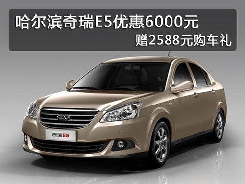 哈尔滨奇瑞E5优惠6000元赠2588元购车礼