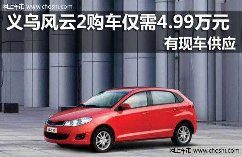义乌奇瑞风云2购车仅需4.99万元 有现车