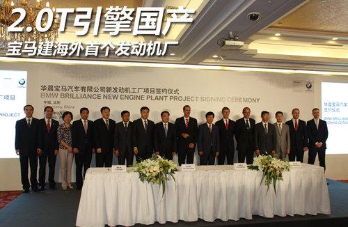 2.0T引擎国产 宝马建海外首个发动机厂