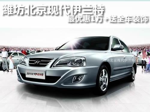 潍坊北京现代伊兰特优惠1万 送全车装饰_伊兰特_潍坊