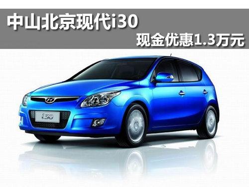 中山北京现代i30 现金优惠1.3万元