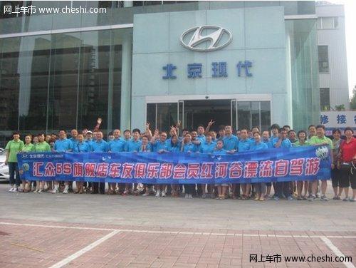 汇众北京现代车友会红河谷漂流自驾游高清图片