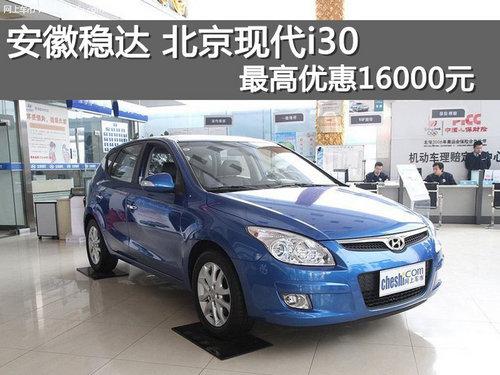安徽稳达 北京现代i30最高优惠16000元