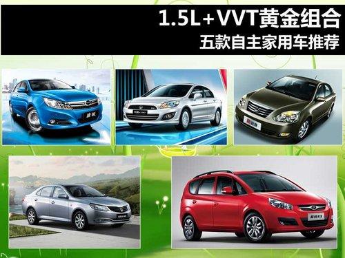 1.5L+VVT黄金组合 五款自主家用车推荐