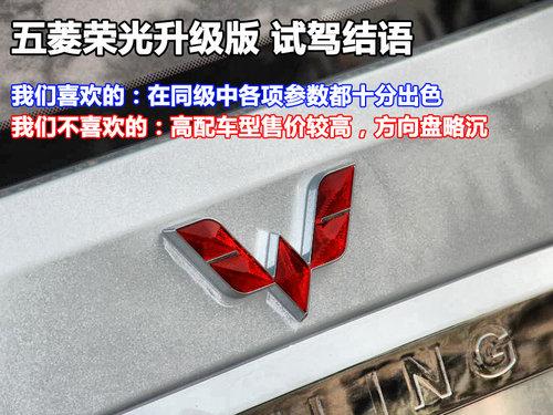 搭载1.5L双VVT发动机 试驾微面五菱荣光