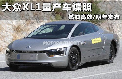 大众XL1量产车谍照 燃油高效/明年发布