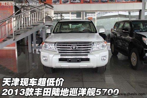 2013款丰田陆地巡洋舰5700 现车超低价