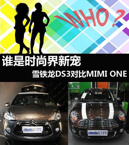 谁是时尚界新宠 雪铁龙DS3对比MINIONE