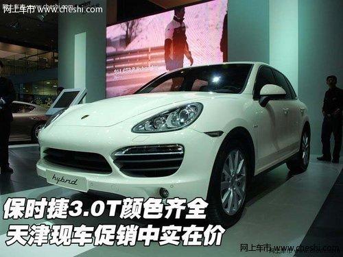 保时捷3.0T颜色齐全  天津促销中实在价