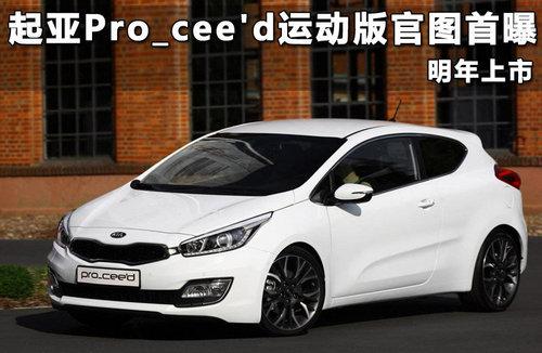 起亚Pro_ceed增压版曝光 明年夏天上市
