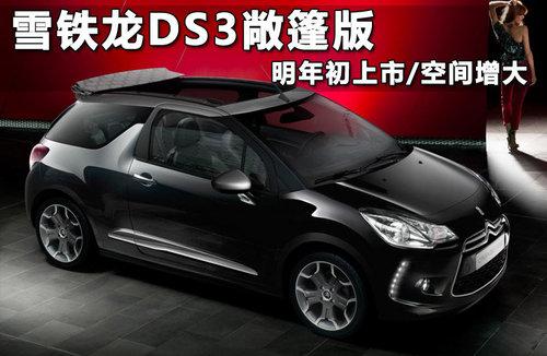 雪铁龙DS4/DS5特别版发布 巴黎车展亮相