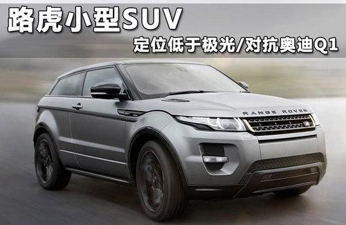 路虎小型SUV 定位低于极光/对抗奥迪Q1