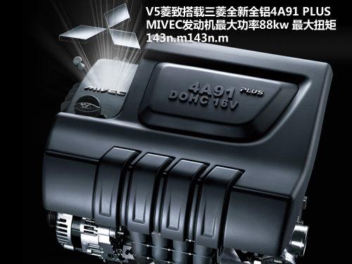 荐CVT 豪华导航型 东南V5菱致全系导购
