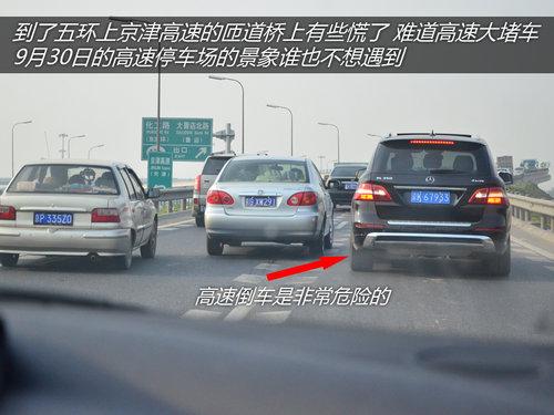 十一高速不堵车 山东济南-泰山自驾游记