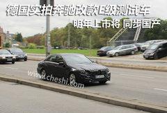 奔驰全新A级明年进口 跨界SUV-后年上市