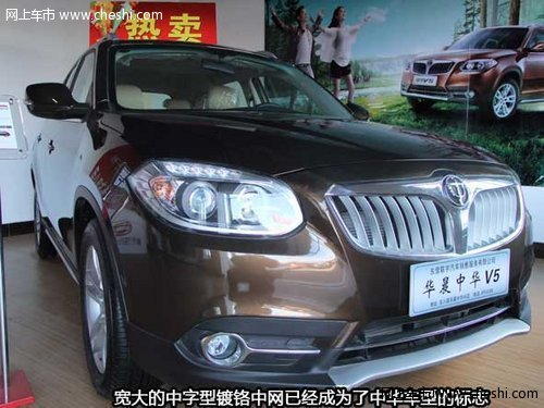 高品质城市SUV自主品牌最高水平-中华V5