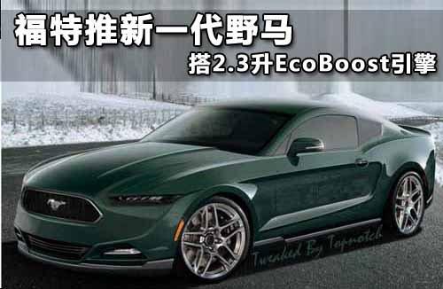福特推新一代野马 搭2.3升EcoBoost引擎