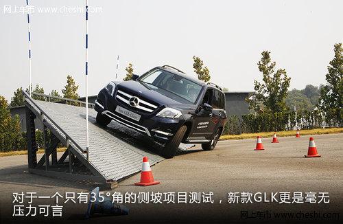 试驾体验奔驰全新GLK-Class 时尚型男