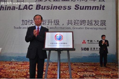 宝利德成中国-拉美企业高峰会指定用车