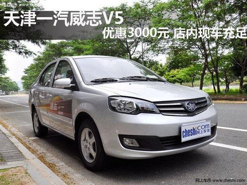 天津一汽威志v5優惠3000元 店內現車足高清圖片