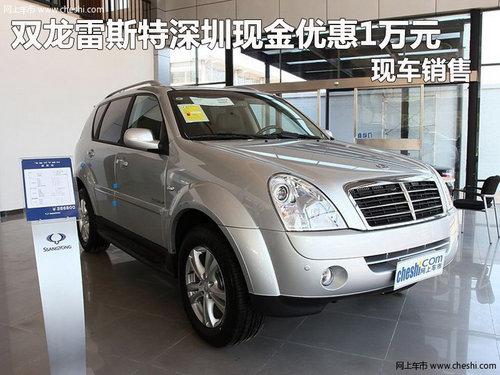 双龙雷斯特深圳现金优惠1万元 现车销售