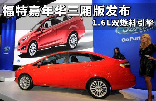 福特嘉年华三厢版发布 1.6L双燃料引擎