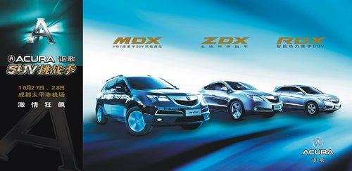讴歌油电混合动力轿车ILX助阵SUV挑战季