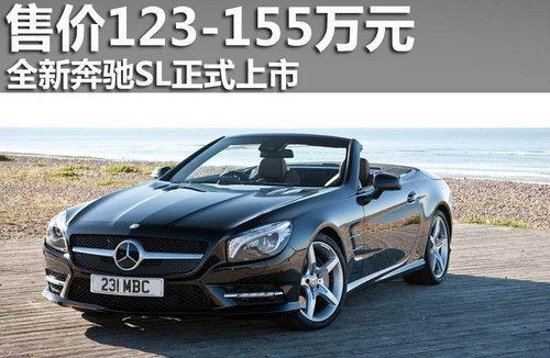售价123-155万元 全新奔驰SL正式上市