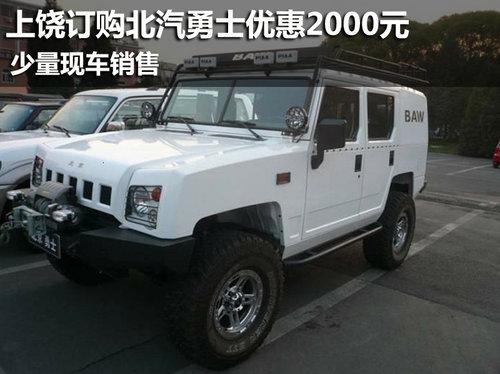 上饶订购北汽勇士优惠2000元 现车销售