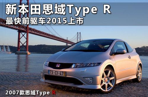 新本田思域R性能版 1.6T引擎/推旅行版