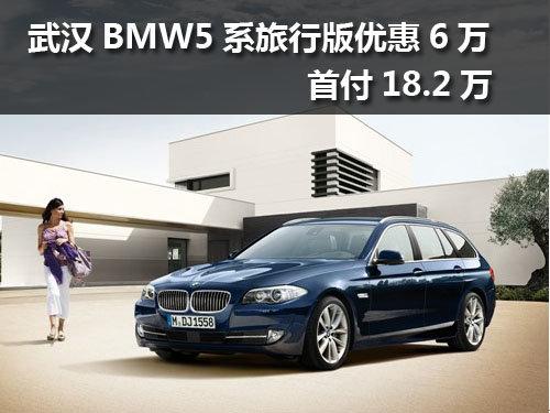 武汉宝马5系旅行版优惠6万 首付18.2万