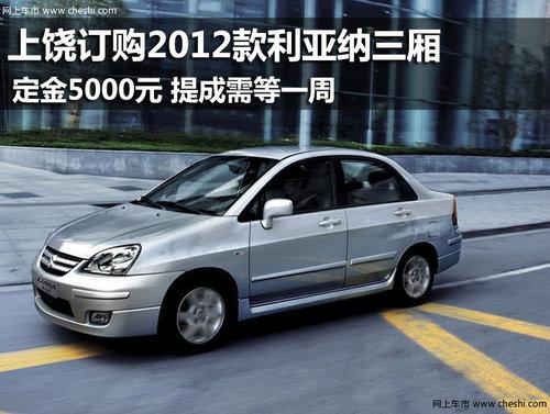 上饶订购2012款利亚纳三厢 定金5000元