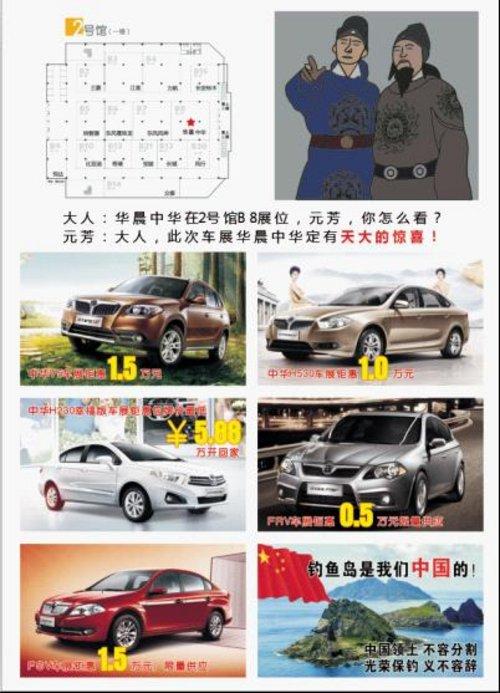温州尊祥华晨中华惠聚温州汽车博览会高清图片