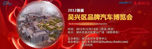 12月7-9日爱山广场首届品牌汽车博览会