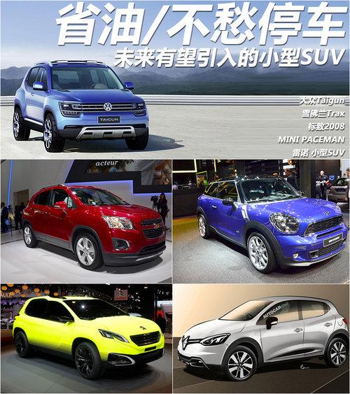 省油/不愁停车 未来有望引入的小型SUV