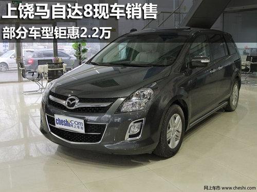 上饶马自达8有现车 部分车型钜惠2.2万