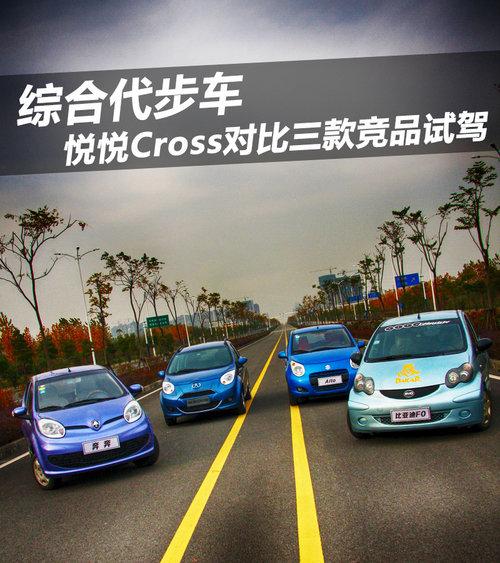 综合代步车 悦悦Cross对比三款竞品试驾