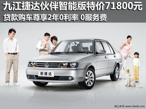 九江捷达伙伴智能版特价71800元 有现车