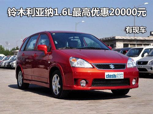 铃木利亚纳1.6L最高优惠20000元 有现车