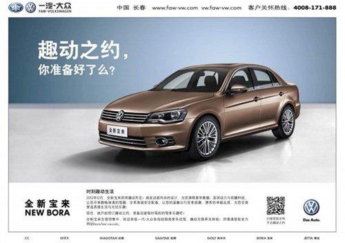 全新宝来预售11-15万 九江宏达新车到店