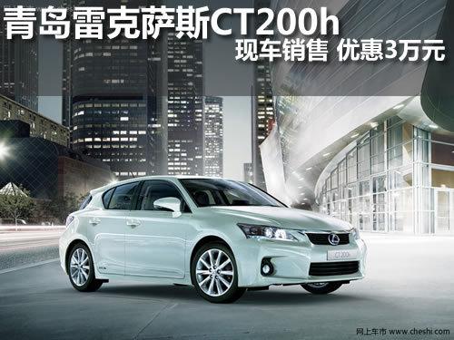 青岛雷克萨斯CT200h现车销售 优惠3万元