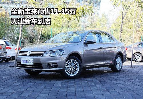 全新宝来预售11-15万 天津新车到店