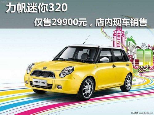 力帆迷你320仅售29900元,店内现车销售