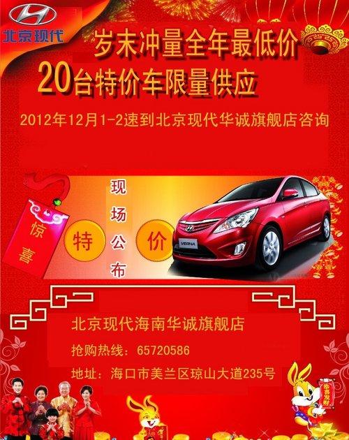 北京现代岁末冲量全年最低价