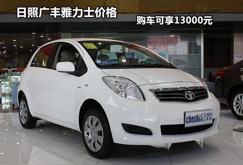日照广丰雅力士价格  购车可享13000元