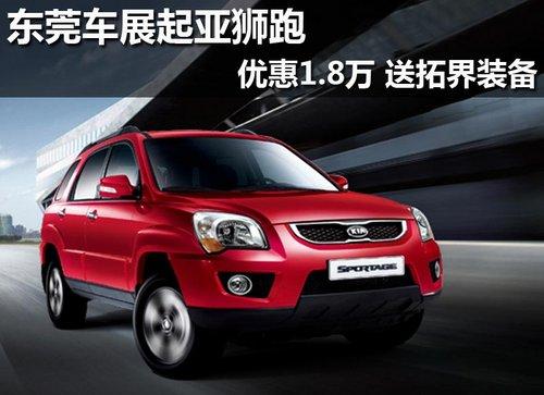 东莞车展起亚狮跑优惠1.8万 送拓界装备