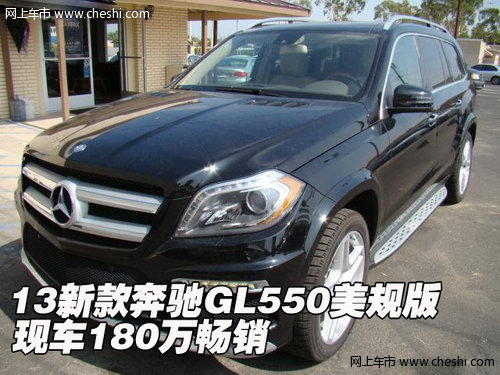 13新款奔驰GL550美规版  现车180万畅销
