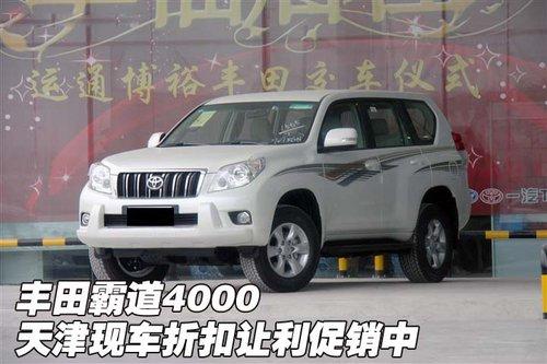 丰田霸道4000  天津现车折扣让利促销中